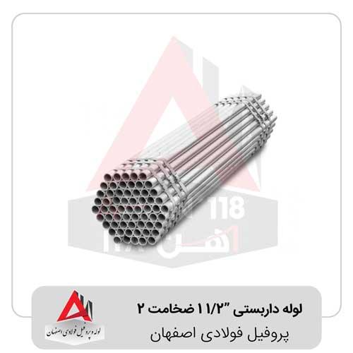 لوله-داربستی-2-1۱-ضخامت-۲-پروفیل-فولادی-اصفهان