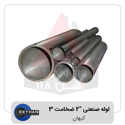 """لوله-صنعتی-""""۲-ضخامت-۳-کیهان"""