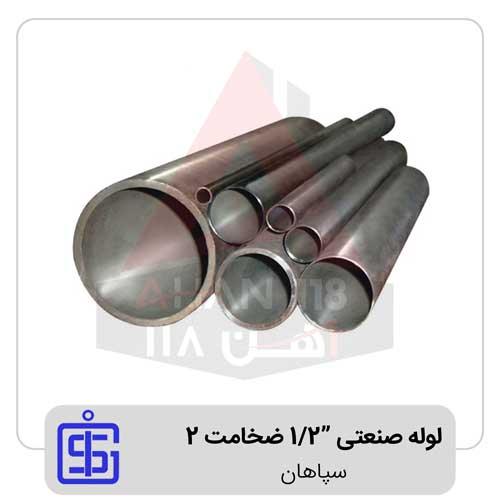 لوله-صنعتی-2-1-اینچ-ضخامت-۲-سپاهان