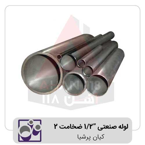 لوله-صنعتی-2-1-اینچ-ضخامت-۲-کیان-پرشیا