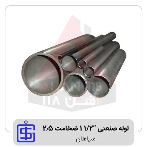 لوله-صنعتی-2-1-۱-اینچ-ضخامت-۲٫۵-سپاهان