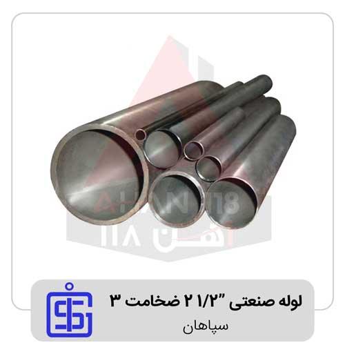 لوله-صنعتی-2-1-۲-اینچ-ضخامت-۳-سپاهان