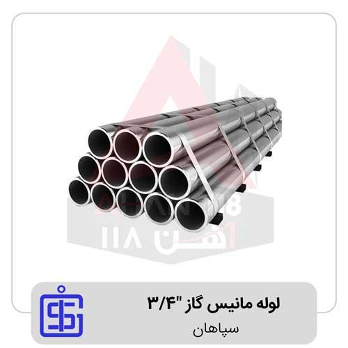 لوله-مانیس-گاز-4-3سپاهان