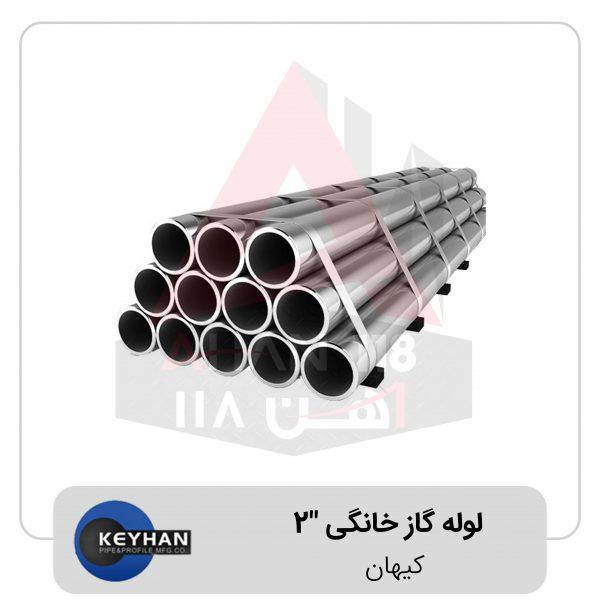 لوله-گاز-خانگی-2کیهان