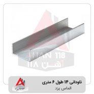 ناودانی-14-طول-6-متری-الماس-یزد