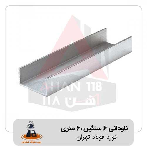 ناودانی-6-سنگین-طول-6-متری-نورد-فولاد-تهران