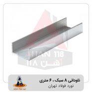 ناودانی-8-سبک-طول-6-متری-نورد-فولاد-تهران