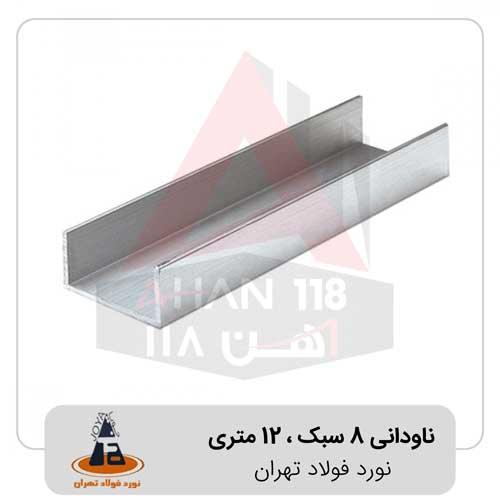 ناودانی-8-سبک-12-متری-نورد-فولاد-تهران