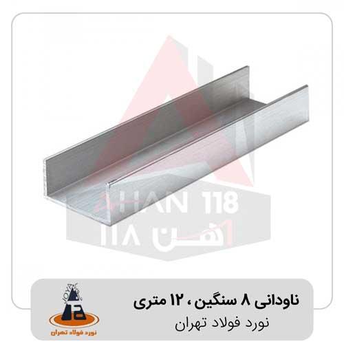 ناودانی-8-سنگین-12-متری-نورد-فولاد-تهران