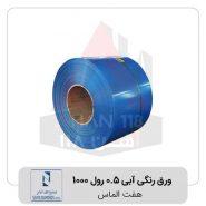 ورق-رنگی-آبی-0.5-رول-1000-هفت-الماس