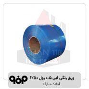 ورق-رنگی-آبی-0.5-رول-1250-فولاد-مبارکه