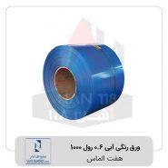 ورق-رنگی-آبی-0.6-رول-1000-هفت-الماس