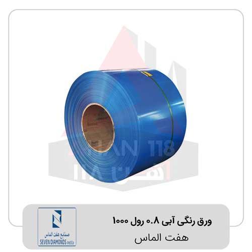 ورق-رنگی-آبی-0.8-رول-1000-هفت-الماس