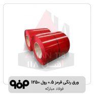 ورق-رنگی-قرمز-0.5-رول-1250-فولاد-مبارکه