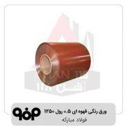 ورق-رنگی-قهوه-ای-0.5-رول-1250-فولاد-مبارکه