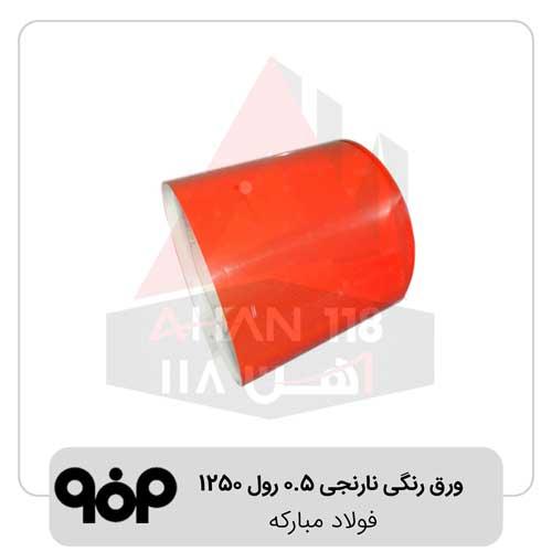 ورق-رنگی-نارنجی-0.5-رول-1250-فولاد-مبارکه