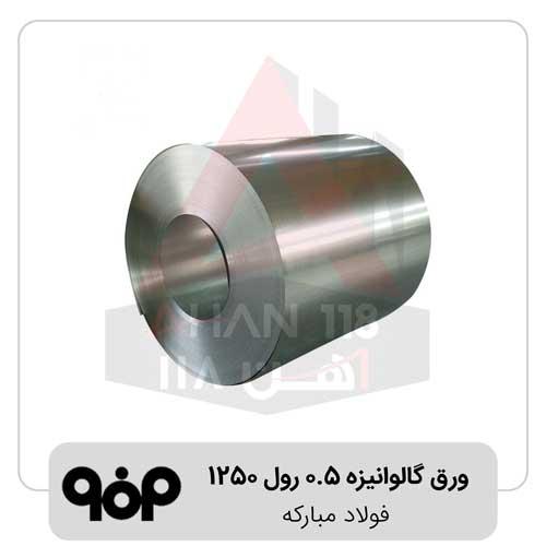 ورق-گالوانیزه-0.5-رول-1250-فولاد-مبارکه