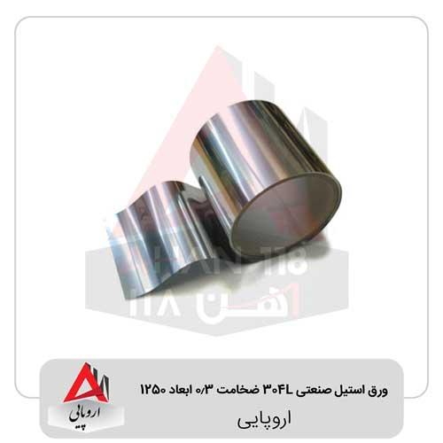 ورق-استیل-صنعتی-۳۰۴L-ضخامت-۰٫۳-ابعاد-۱۲۵۰