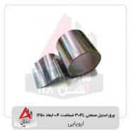 ورق-استیل-صنعتی-۳۰۴L-ضخامت-۰٫۴-ابعاد-۱۲۵۰