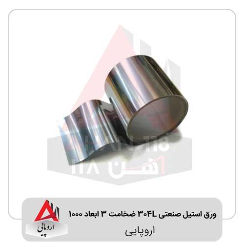 ورق-استیل-صنعتی-۳۰۴L-ضخامت-۳-ابعاد-۱۰۰۰