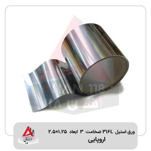 ورق-استیل-صنعتی-316L-ضخامت-3-ابعاد-1250×2500