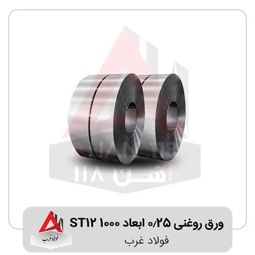 ورق-روغنی-۰٫۲۵-ابعاد-۱۰۰۰-ST12-فولاد-غرب