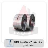ورق-روغنی-۰٫۳-ابعاد-۱۰۰۰-ST12-هفت-الماس