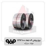 ورق-روغنی-۰٫۴-ابعاد-۱۰۰۰-ST12-فولاد-مبارکه