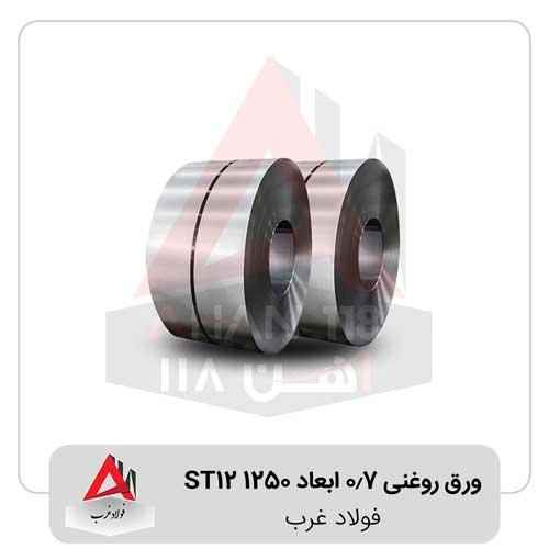 ورق-روغنی-۰٫۷-ابعاد-۱۲۵۰-ST12-فولاد-غرب