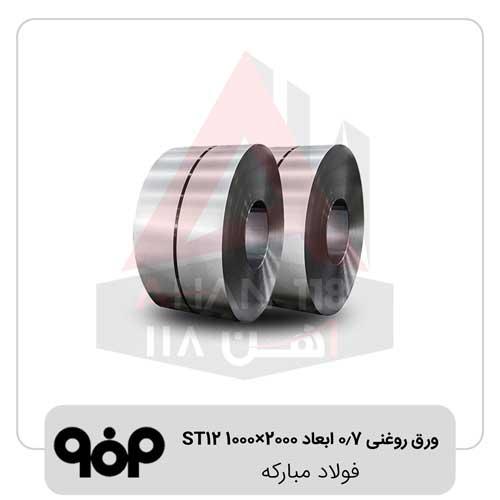 ورق-روغنی-۰٫۷-ابعاد-۲۰۰۰×۱۰۰۰-ST12-فولاد-مبارکه