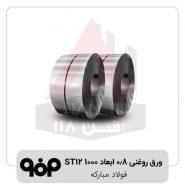 ورق-روغنی-۰٫۸-ابعاد-۱۰۰۰-ST12-فولاد-مبارکه