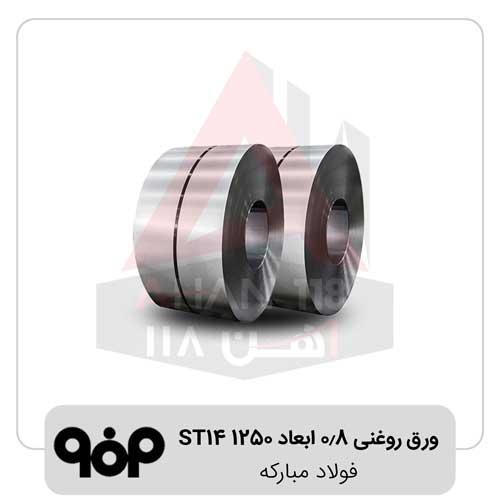 ورق-روغنی-۰٫۸-ابعاد-۱۲۵۰-ST14-فولاد-مبارکه