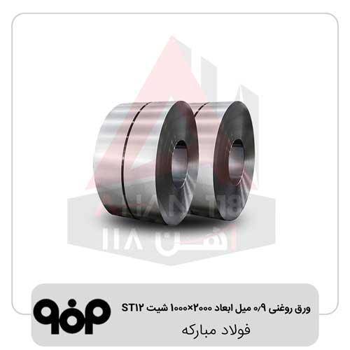 ورق-روغنی-۰٫۹-میل-ابعاد-۲۰۰۰×۱۰۰۰-شیت-ST12-فولاد-مبارکه