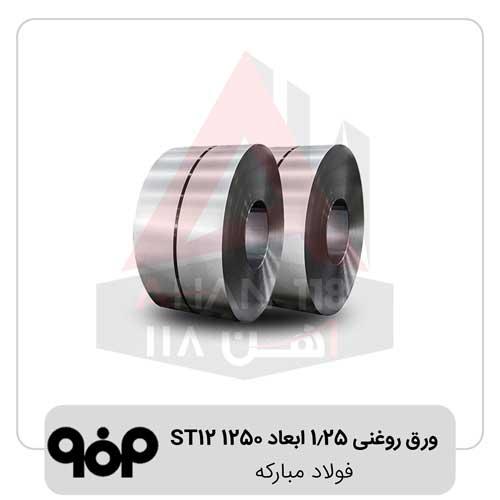 ورق-روغنی-۱٫۲۵-ابعاد-۱۲۵۰-ST12-فولاد-مبارکه