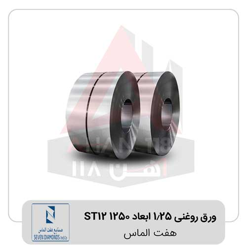 ورق-روغنی-۱٫۲۵-ابعاد-۱۲۵۰-ST12-هفت-الماس