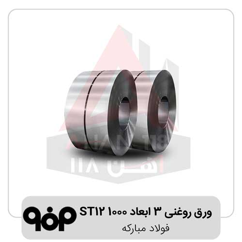 ورق-روغنی-۳-ابعاد-۱۰۰۰-ST12-فولاد-مبارکه