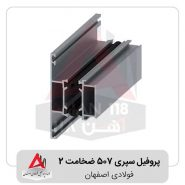 پروفیل-سپری-۵۰۷-ضخامت-۲-فولادی-اصفهان
