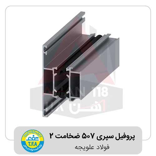 پروفیل-سپری-۵۰۷-ضخامت-۲-فولاد-علویجه