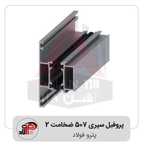 پروفیل-سپری-۵۰۷-ضخامت-۲-پترو-فولاد