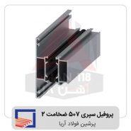 پروفیل-سپری-۵۰۷-ضخامت-۲-پرشین-فولاد-آریا