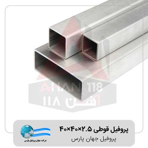 پروفیل-قوطی-2.5×40×40-پروفیل-جهان-پارس