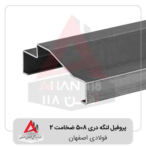 پروفیل-لنگه-دری-۵۰۸-ضخامت-۲-فولادی-اصفهان
