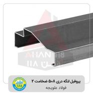 پروفیل-لنگه-دری-۵۰۸-ضخامت-۲-فولاد-علویجه