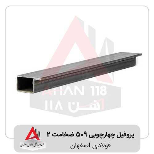 پروفیل-چهارچوبی-۵۰۹-ضخامت-۲-فولادی-اصفهان