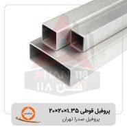 پروفیل-قوطی-1.35×20×20-پروفیل-صدرا-تهران