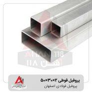 پروفیل-قوطی-2×30×50-پروفیل-فولادی-اصفهان
