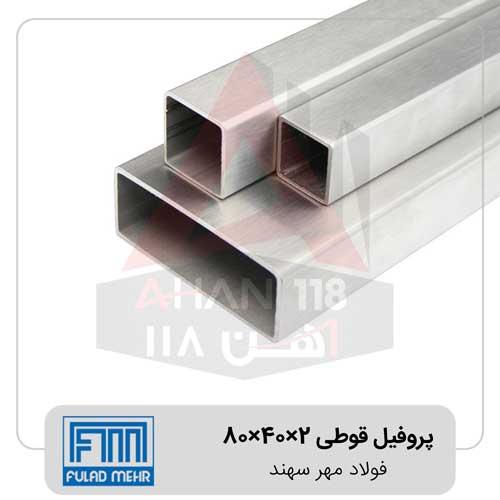 پروفیل-قوطی-2×40×80-فولاد-مهر-سهند