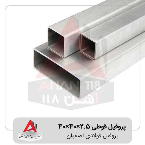 پروفیل-قوطی-2.5×40×40-پروفیل-فولادی-اصفهان