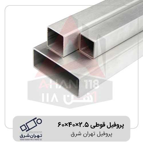 پروفیل-قوطی-2.5×40×60-پروفیل-تهران-شرق