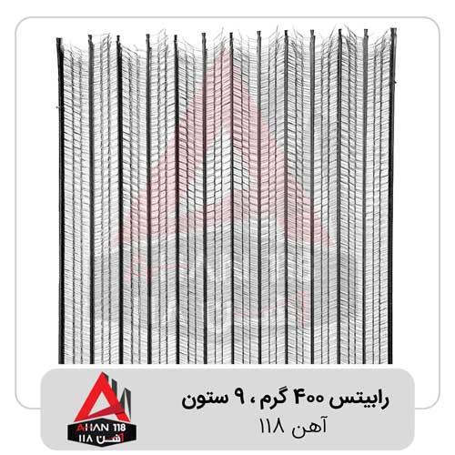 رابیتس-400-گرم-9-ستون--آهن-118